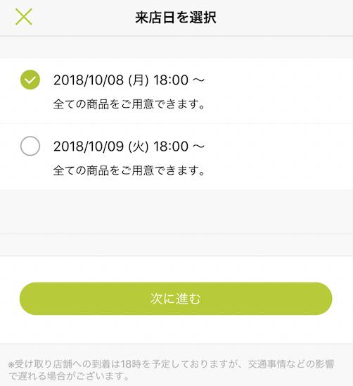ローソンフレッシュピックの口コミ・評判・ミールキット感想63
