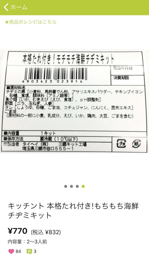 ローソンフレッシュピックの口コミ・評判・ミールキット感想58