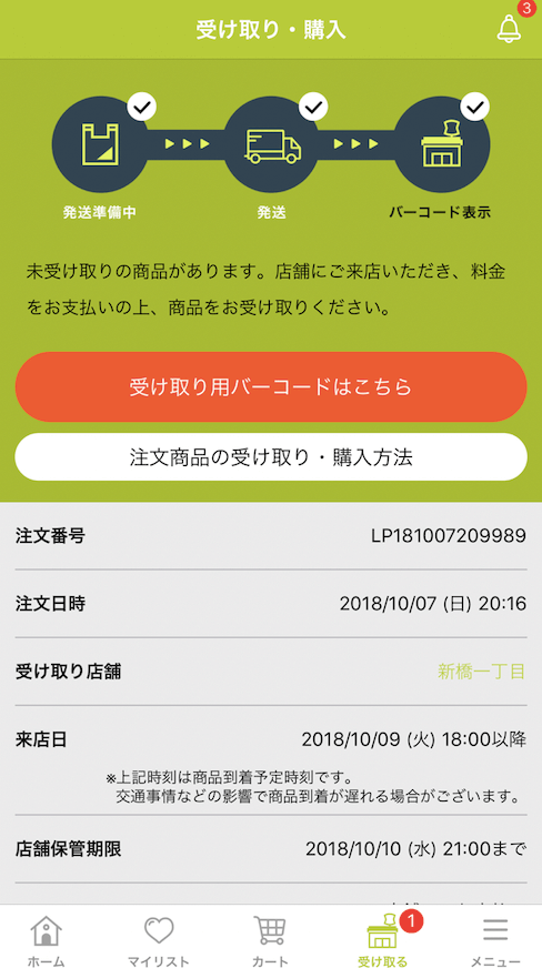 ローソンフレッシュピックの口コミ・評判・ミールキット感想68