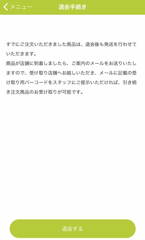 ローソンフレッシュピックの口コミ・評判・ミールキット感想70