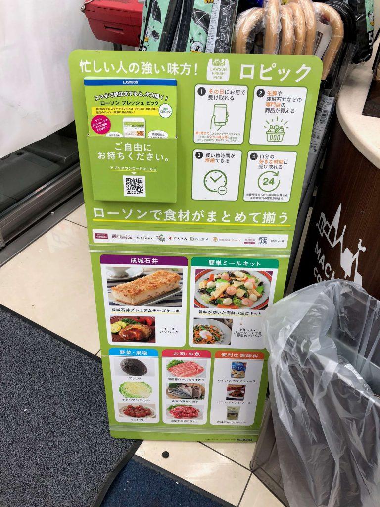ローソンフレッシュピックの口コミ・評判・ミールキット感想54