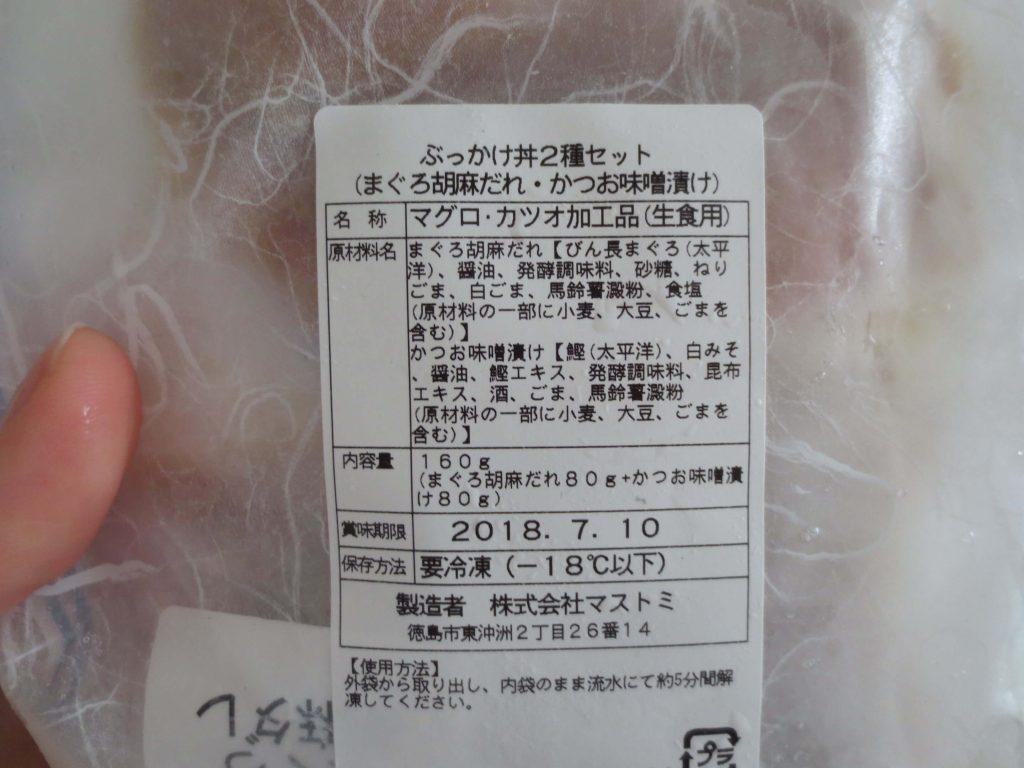 らでぃっしゅぼーや・選べるミールKITコースの口コミ・評判7