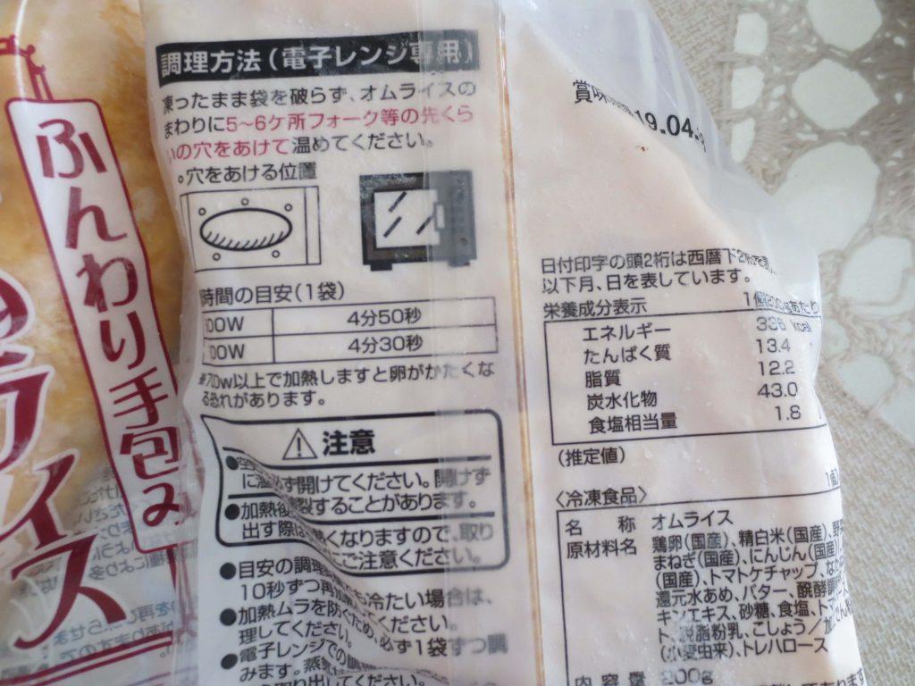 らでぃっしゅぼーや・選べるミールKITコースの口コミ・評判10