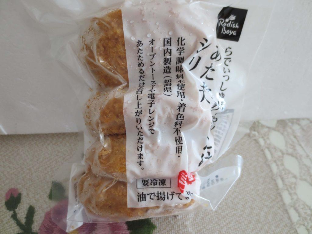 らでぃっしゅぼーや・選べるミールKITコースの口コミ・評判13