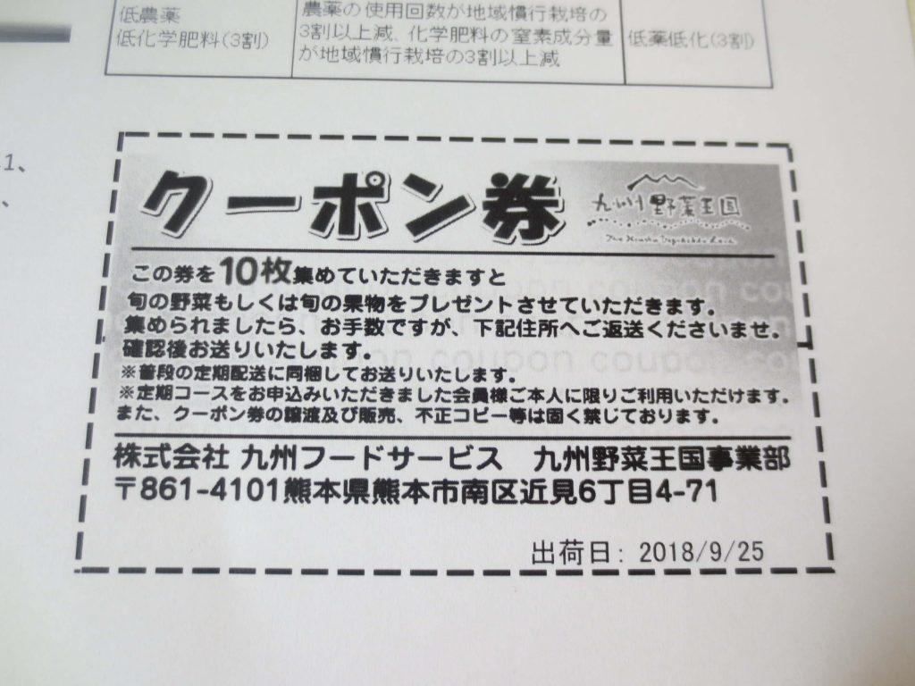九州野菜王国の口コミ・比較ランキング・お試しセット体験談53