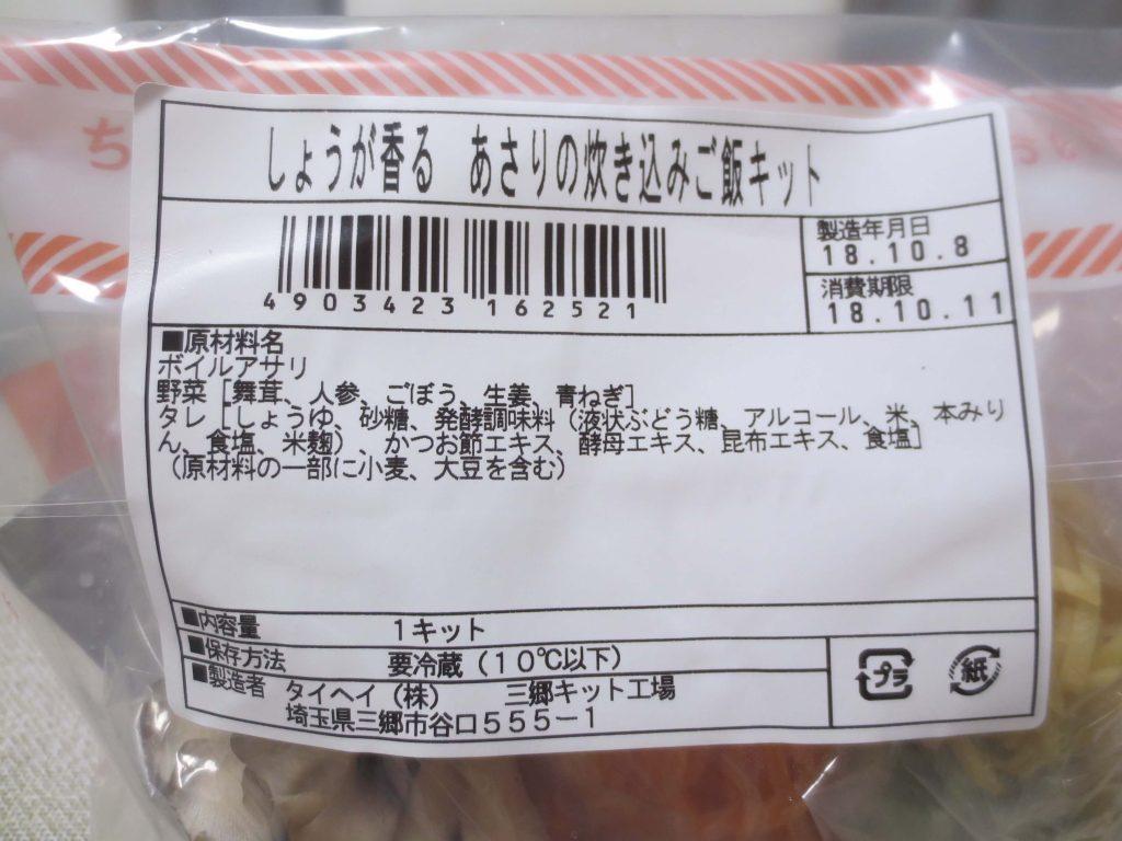ローソンフレッシュピックの口コミ・評判・ミールキット感想23