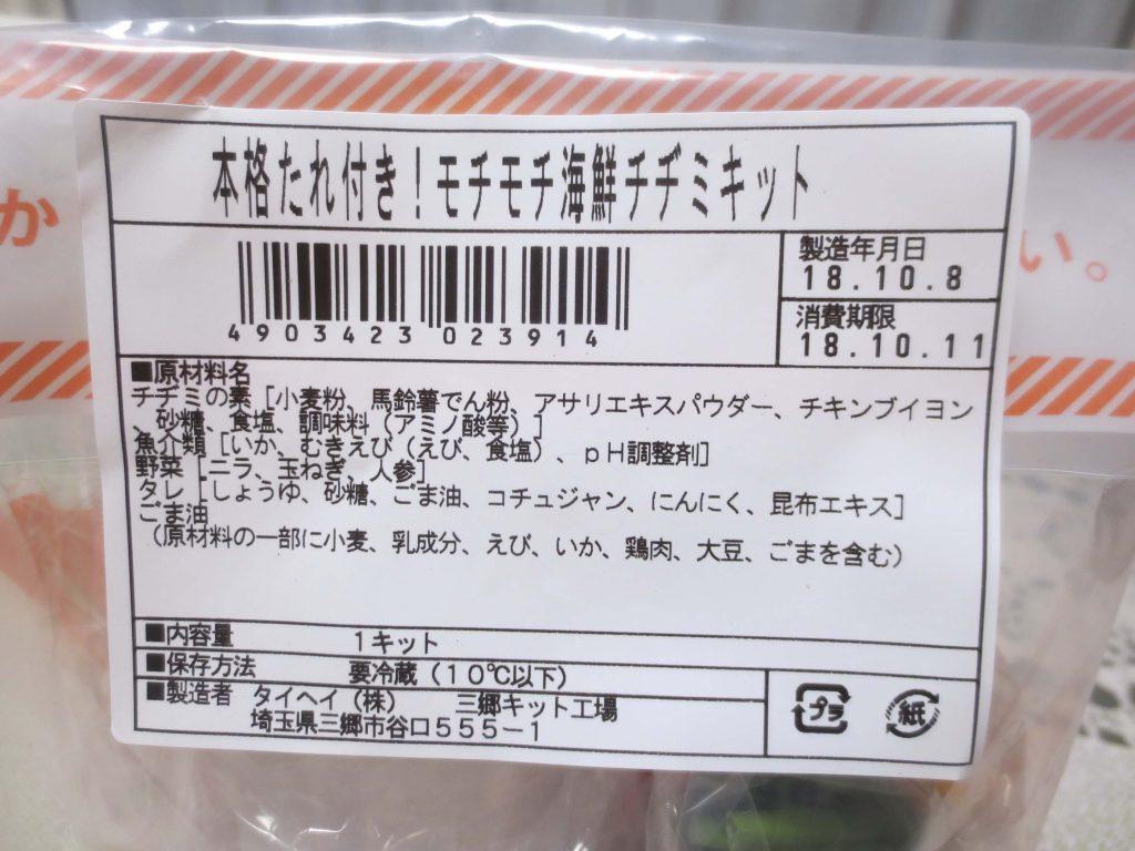 ローソンフレッシュピックの口コミ・評判・ミールキット感想24