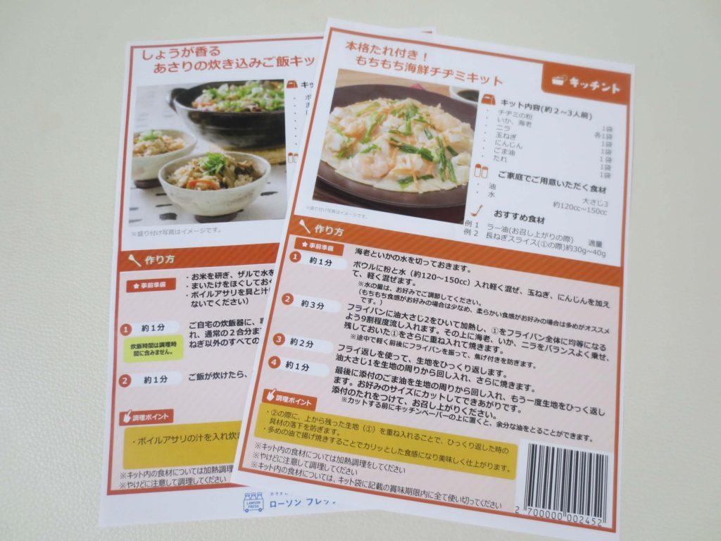 ローソンフレッシュピックの口コミ・評判・ミールキット感想40