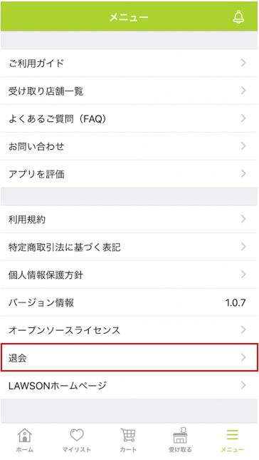 ローソンフレッシュピックの口コミ・評判・ミールキット感想71
