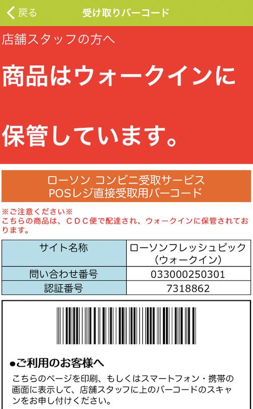 ローソンフレッシュピックの口コミ・評判・ミールキット感想69