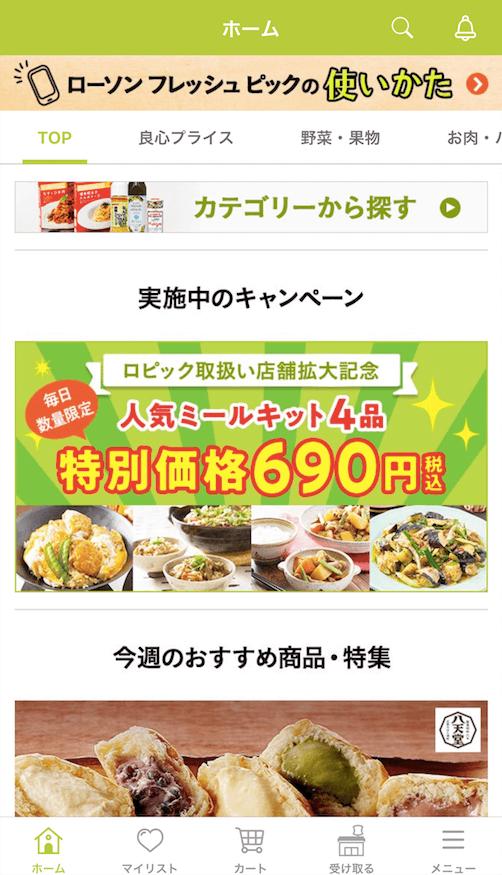 ローソンフレッシュピックの口コミ・評判・ミールキット感想55