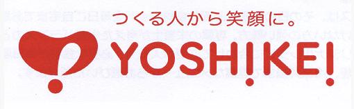 ヨシケイの口コミと評判・メリットとデメリット36