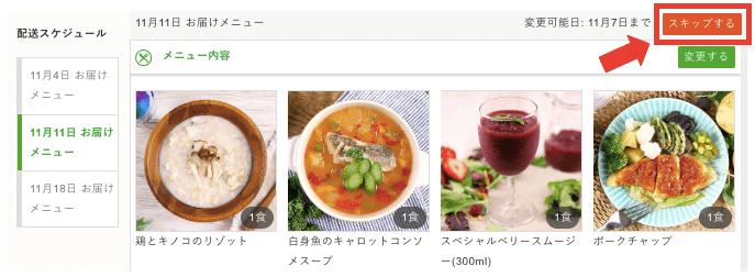 nosh(ナッシュ)の口コミ・評判・メリット・デメリット28