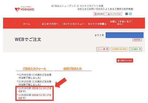 ヨシケイの口コミと評判・メリットとデメリット34