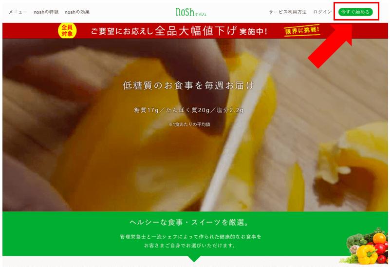 nosh(ナッシュ)の口コミ・評判・メリット・デメリット30