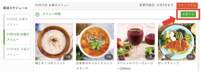 nosh(ナッシュ)の口コミ・評判・メリット・デメリット29