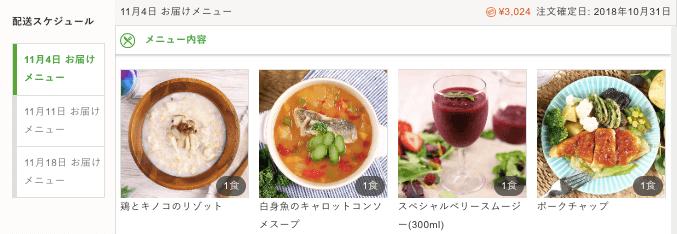 nosh(ナッシュ)の口コミ・評判・メリット・デメリット15