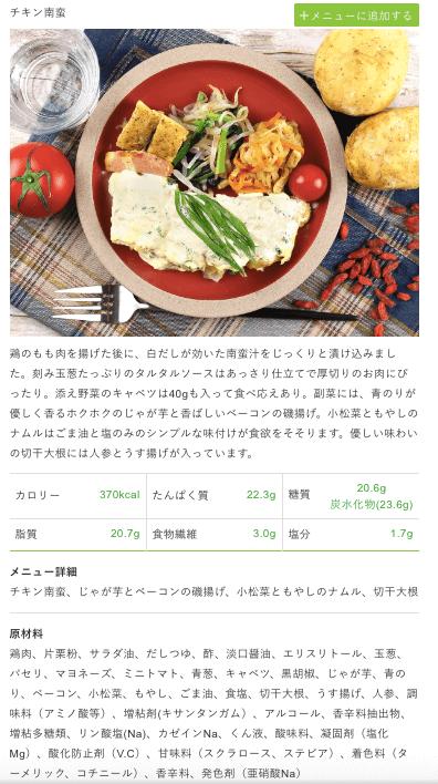 nosh(ナッシュ)の口コミ・評判・メリット・デメリット8