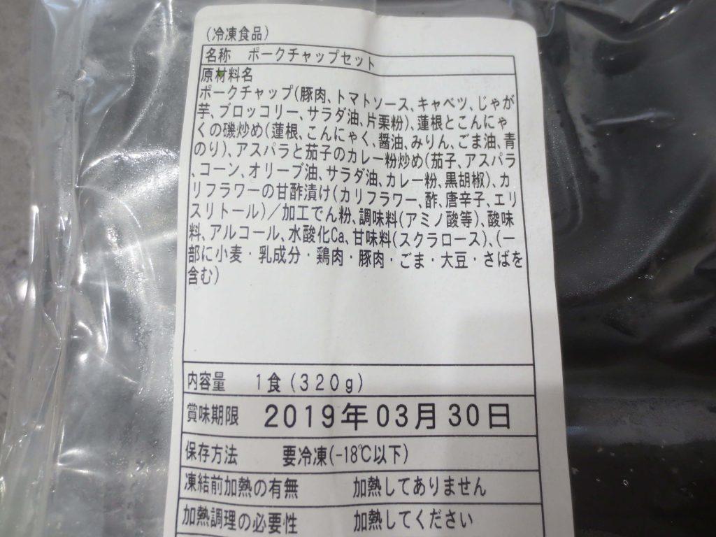 nosh(ナッシュ)の口コミ・評判・メリット・デメリット36