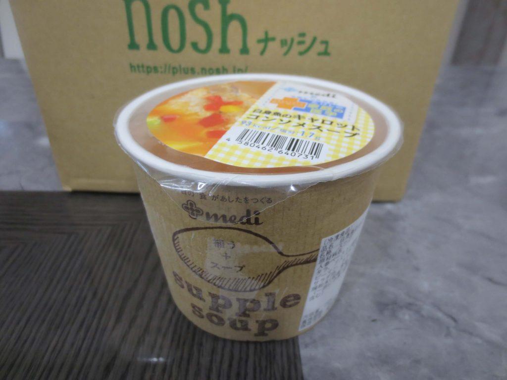 nosh(ナッシュ)の口コミ・評判・メリット・デメリット39