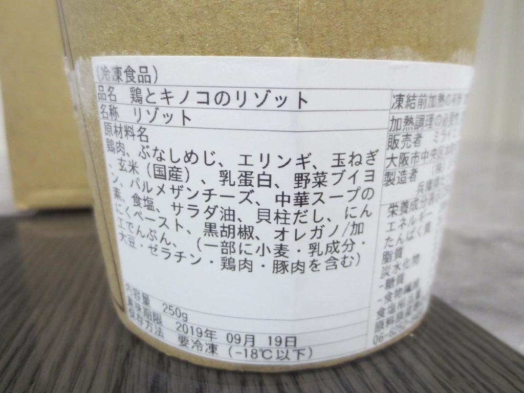 nosh(ナッシュ)の口コミ・評判・メリット・デメリット42