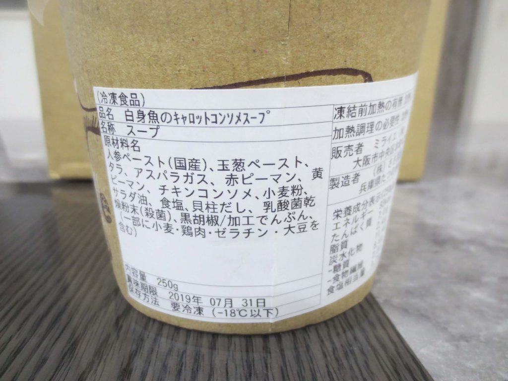 nosh(ナッシュ)の口コミ・評判・メリット・デメリット43