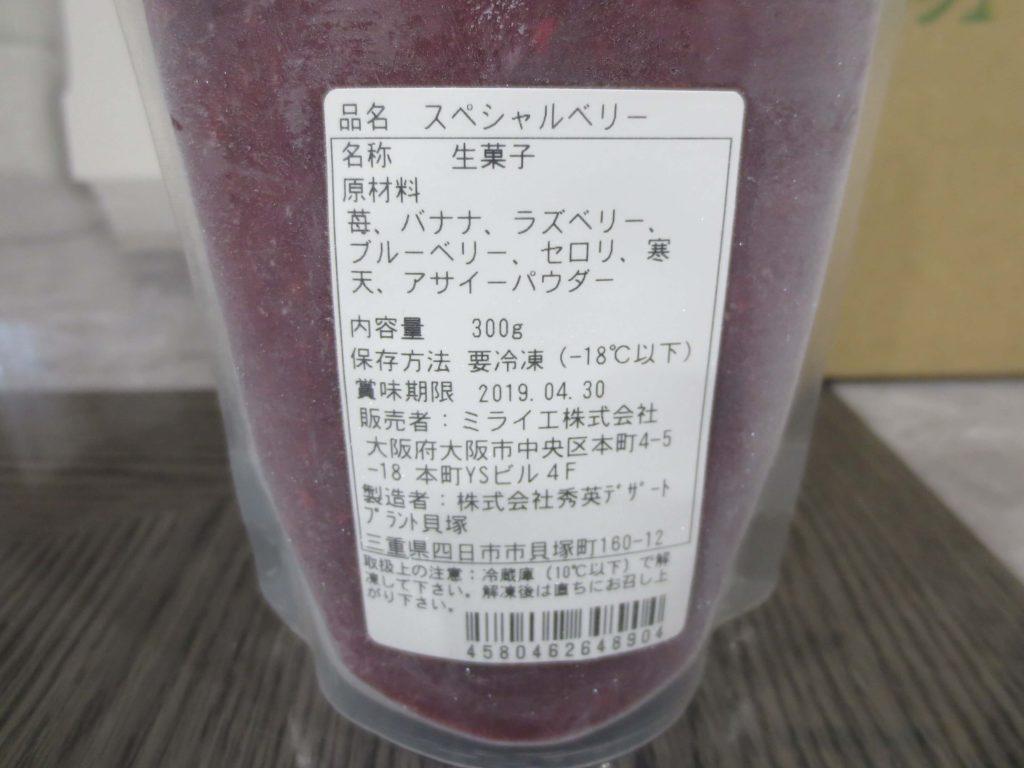 nosh(ナッシュ)の口コミ・評判・メリット・デメリット45