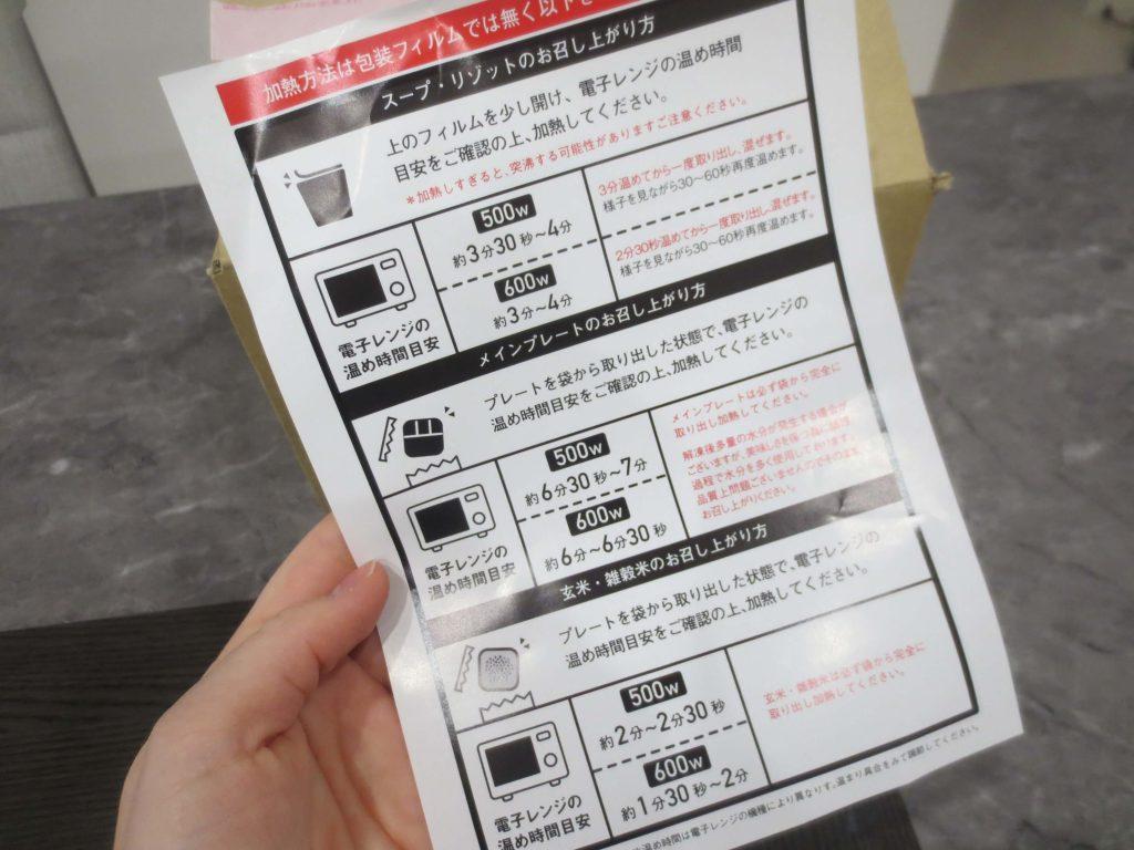 nosh(ナッシュ)の口コミ・評判・メリット・デメリット46