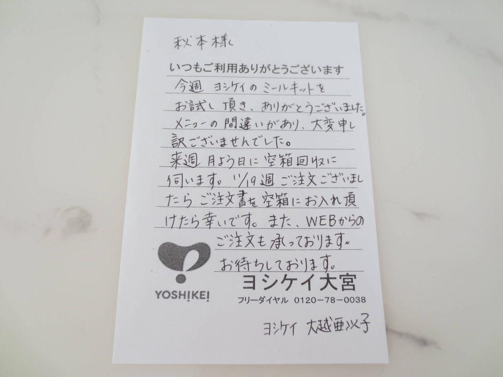 ヨシケイの口コミと評判・メリットとデメリット74