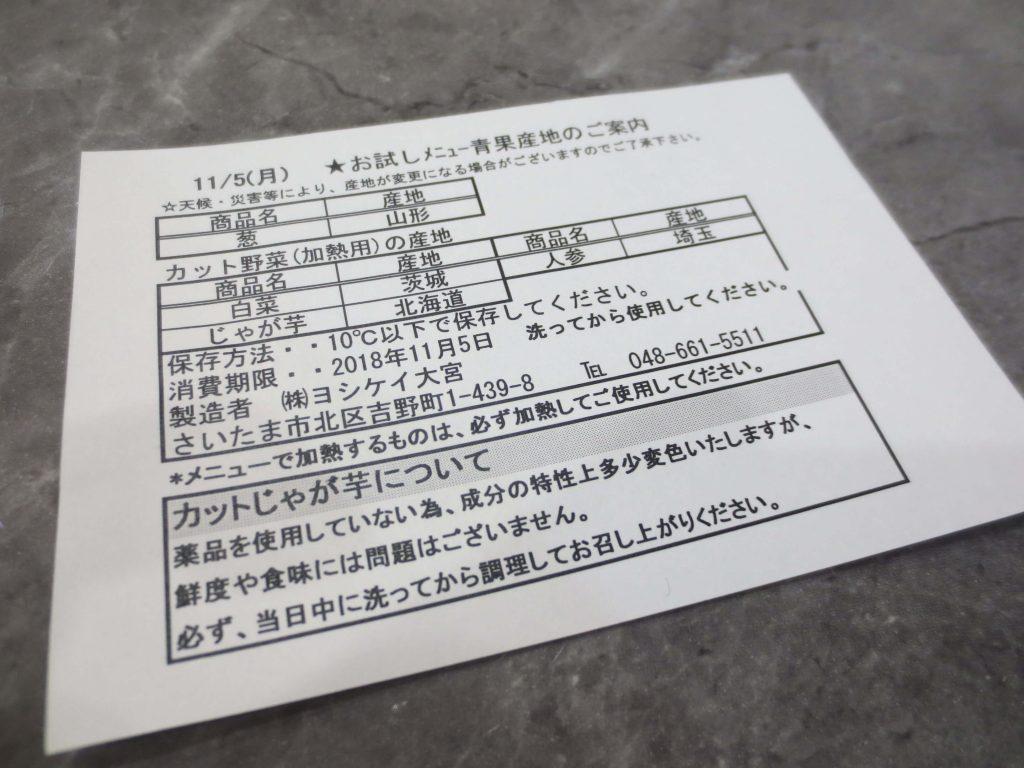 ヨシケイの口コミと評判・メリットとデメリット86