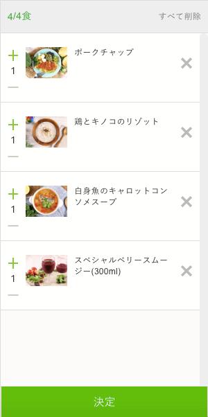 nosh(ナッシュ)の口コミ・評判・メリット・デメリット12