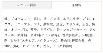 nosh(ナッシュ)の口コミ・評判・メリット・デメリット24