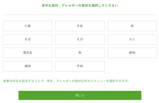 nosh(ナッシュ)の口コミ・評判・メリット・デメリット6