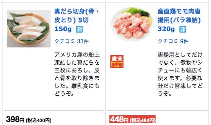 離乳食・ベビーグッズのママ向け野菜宅配比較ランキング8