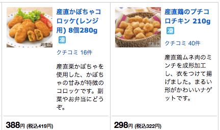 離乳食・ベビーグッズのママ向け野菜宅配比較ランキング11