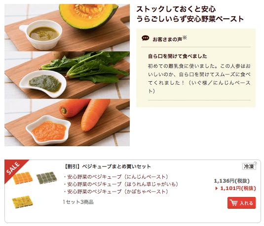 離乳食・ベビーグッズのママ向け野菜宅配比較ランキング31