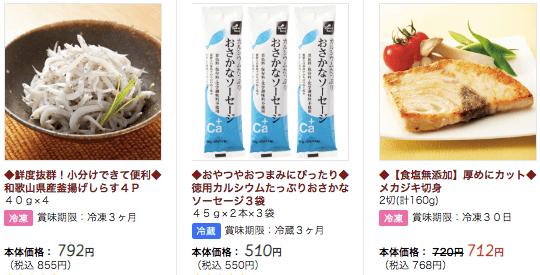 離乳食・ベビーグッズのママ向け野菜宅配比較ランキング51