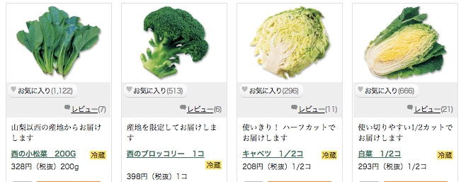 離乳食・ベビーグッズのママ向け野菜宅配比較ランキング42