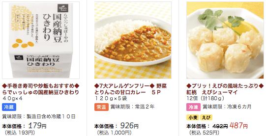 離乳食・ベビーグッズのママ向け野菜宅配比較ランキング52