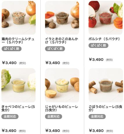 離乳食・ベビーフード・赤ちゃん用品の食材宅配ランキング7