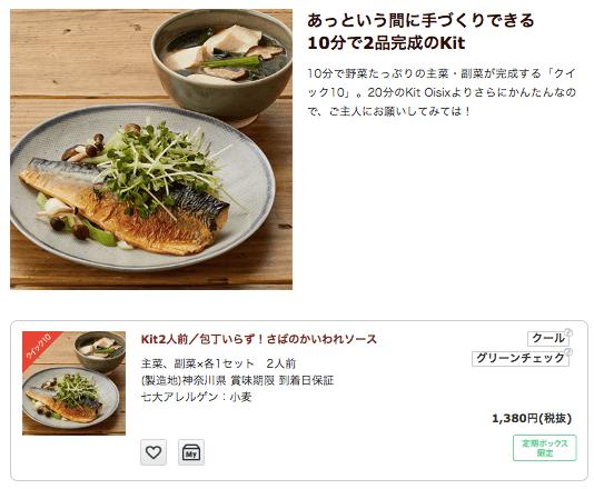 離乳食・ベビーグッズのママ向け野菜宅配比較ランキング38