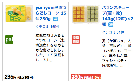 離乳食・ベビーグッズのママ向け野菜宅配比較ランキング19