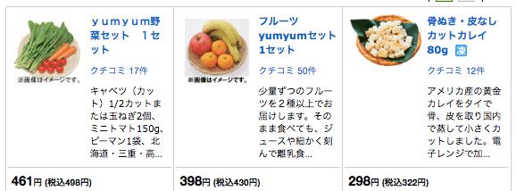 離乳食・ベビーグッズのママ向け野菜宅配比較ランキング4
