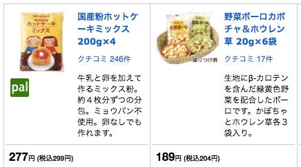 離乳食・ベビーグッズのママ向け野菜宅配比較ランキング9