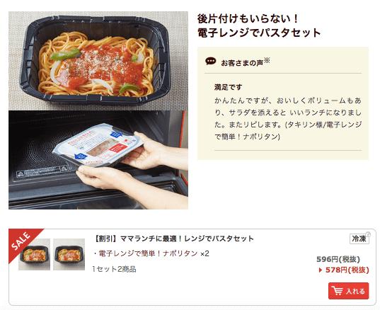 離乳食・ベビーグッズのママ向け野菜宅配比較ランキング37