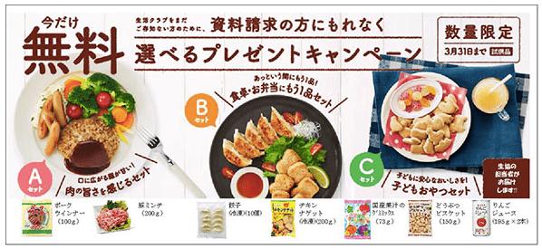 離乳食・ベビーグッズのママ向け野菜宅配比較ランキング29