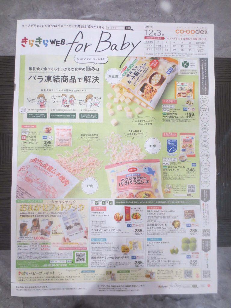 離乳食・ベビーグッズのママ向け野菜宅配比較ランキング23