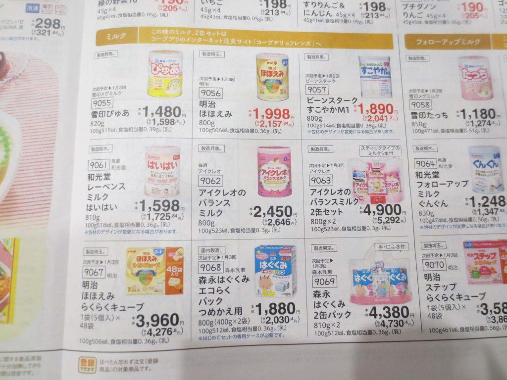 離乳食・ベビーグッズのママ向け野菜宅配比較ランキング25