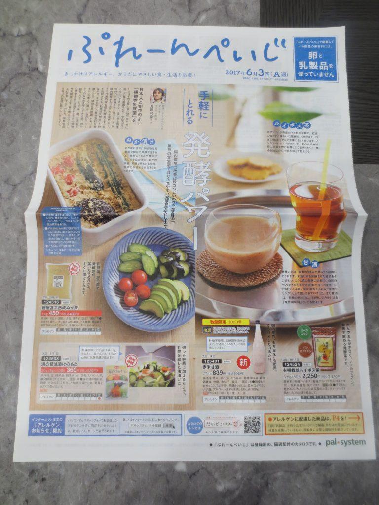 離乳食・ベビーグッズのママ向け野菜宅配比較ランキング13