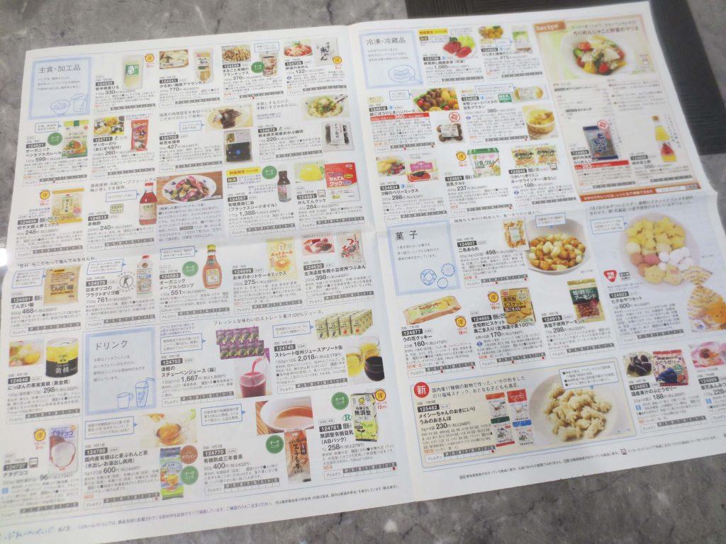離乳食・ベビーグッズのママ向け野菜宅配比較ランキング17